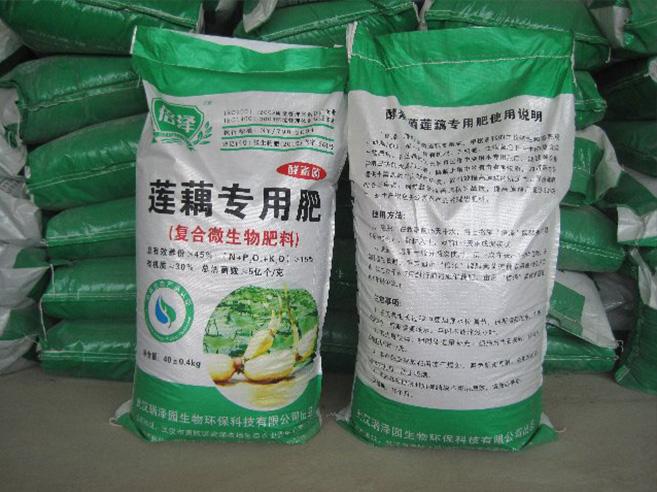 莲藕专用肥